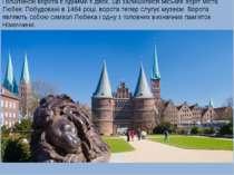 Голштинскі ворота є одними з двох, що залишилися міських воріт міста Любек. П...
