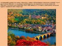 Розташований в долині річки Неккар, Гейдельберг є одним з найпопулярніших тур...