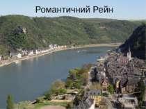 Романтичний Рейн