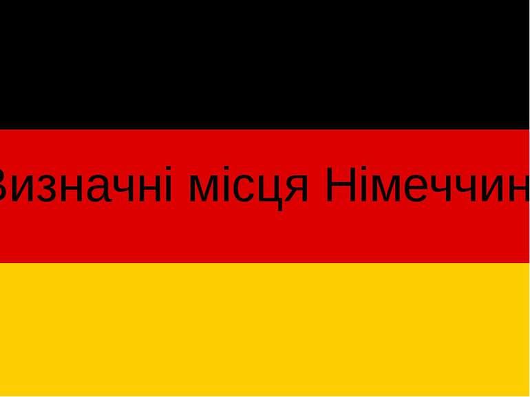 Визначні місця Німеччини
