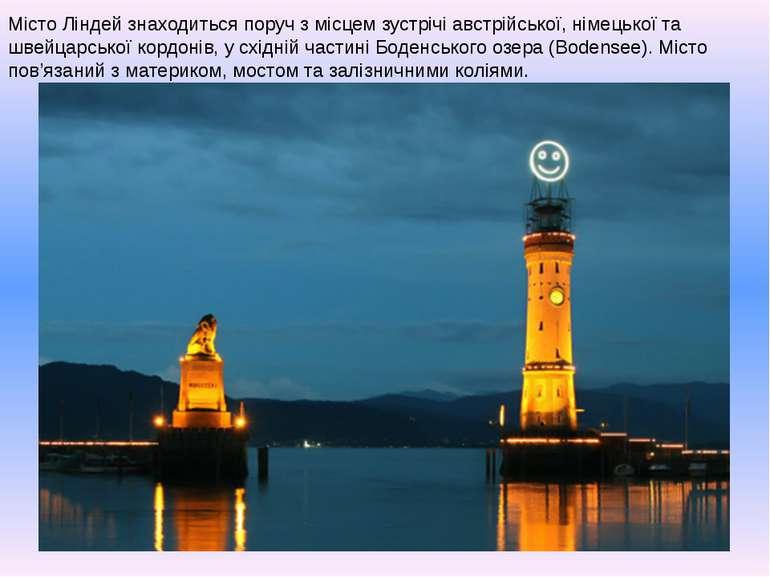 Місто Ліндей знаходиться поруч з місцем зустрічі австрійської, німецької та ш...