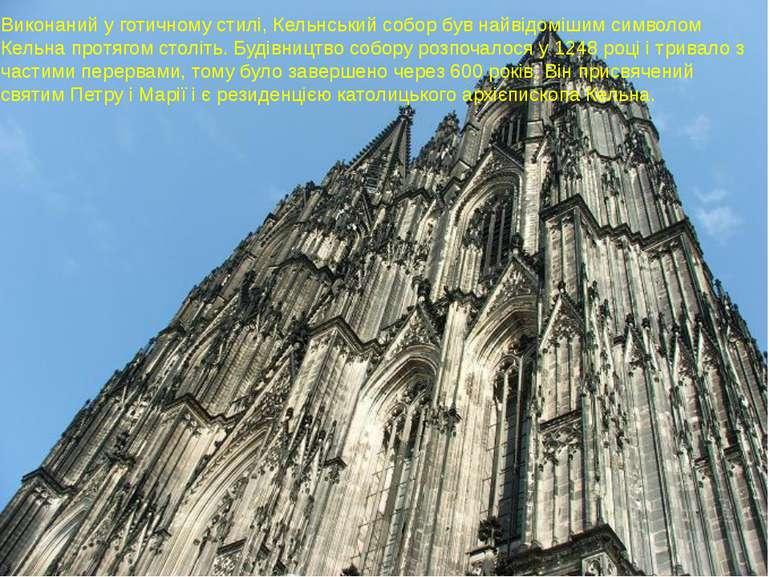 Виконаний у готичному стилі, Кельнський собор був найвідомішим символом Кельн...