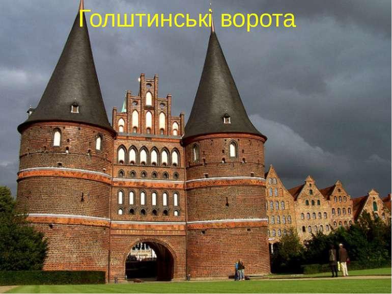 Голштинські ворота
