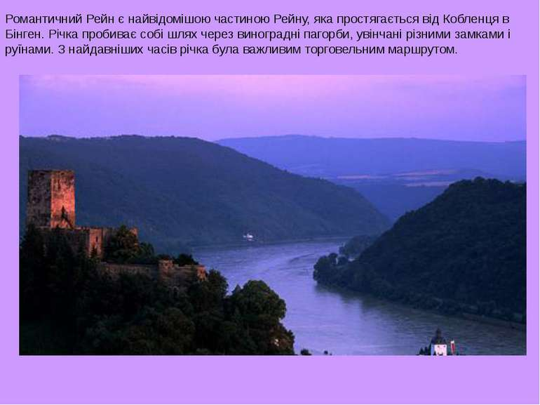 Романтичний Рейн є найвідомішою частиною Рейну, яка простягається від Кобленц...