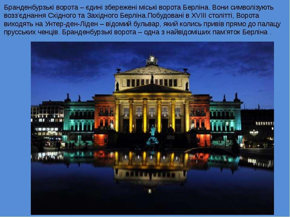 Бранденбурзькі ворота – єдині збережені міські ворота Берліна. Вони символізу...