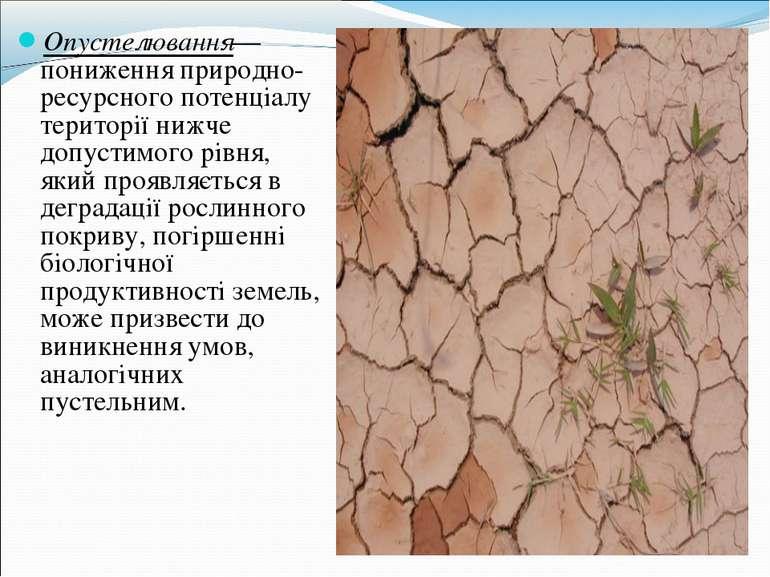 Опустелювання— пониження природно-ресурсного потенціалу території нижче допус...