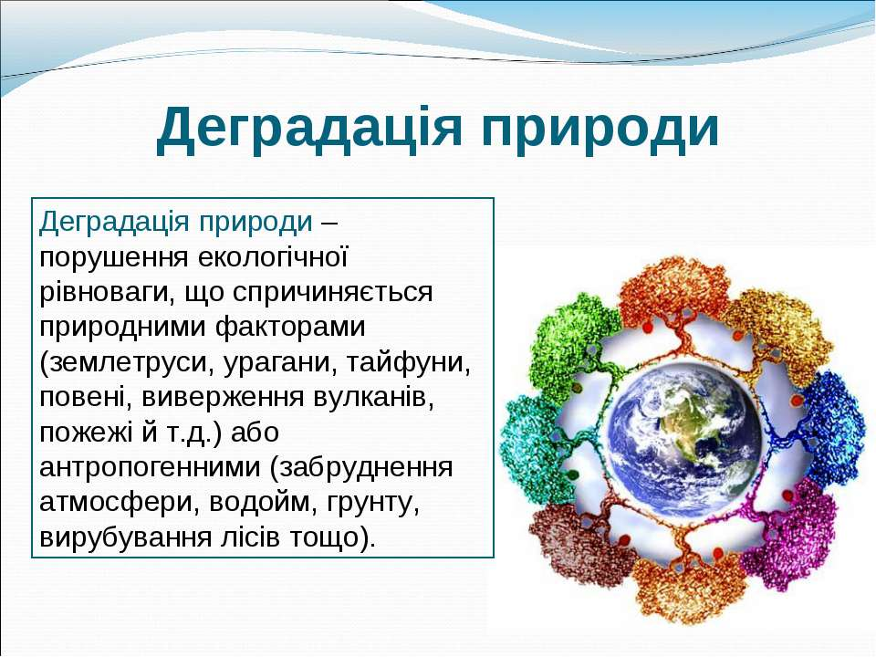Деградація природи Деградація природи – порушення екологічної рівноваги, що с...
