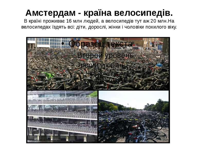Амстердам - країна велосипедів. В країні проживає 16 млн людей, а велосипедів...