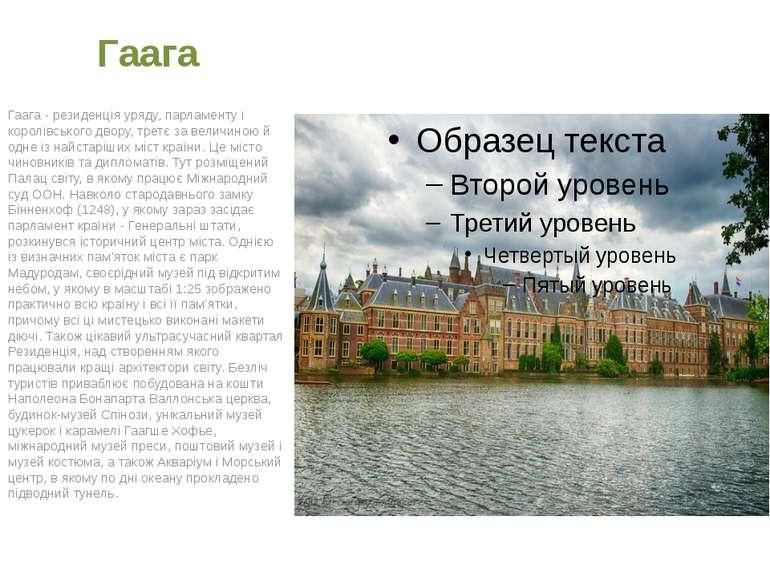 Гаага Гаага - резиденція уряду, парламенту і королівського двору, третє за ве...
