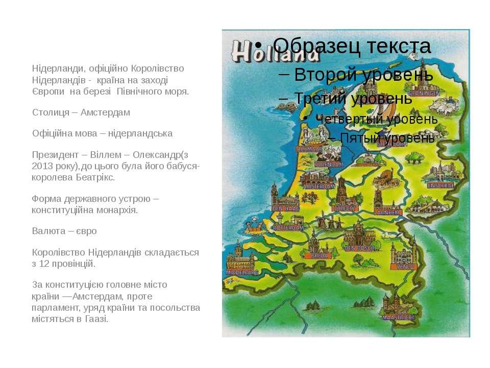 Нідерланди, офіційно Королівство Нідерландів - країна на заході Європи на бер...