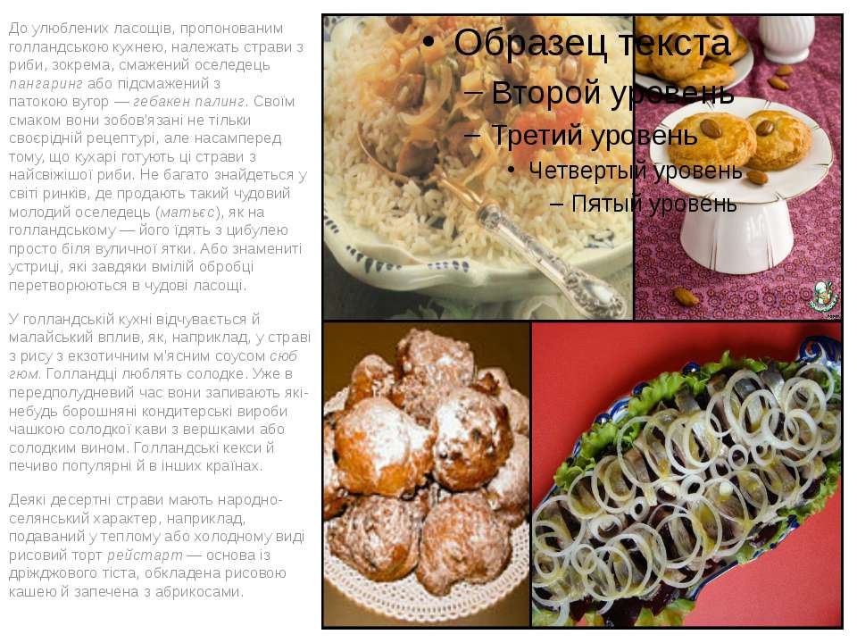 До улюблених ласощів, пропонованим голландською кухнею, належать страви з риб...