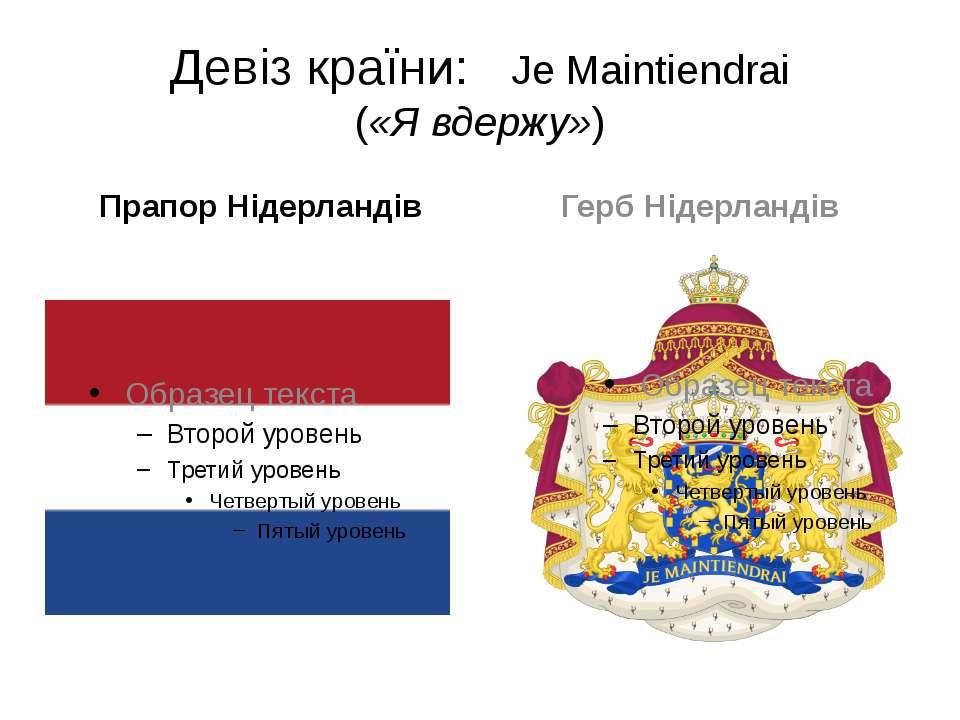 Девіз країни: Je Maintiendrai («Я вдержу») Прапор Нідерландів Герб Нідерландів