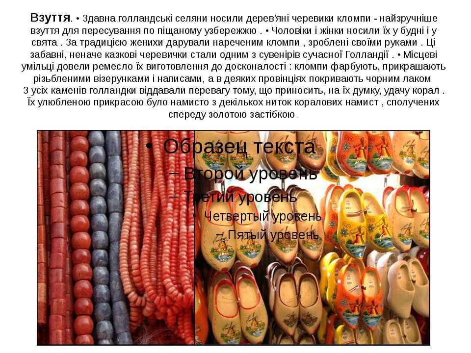 Взуття. • Здавна голландські селяни носили дерев'яні черевики кломпи - найзру...