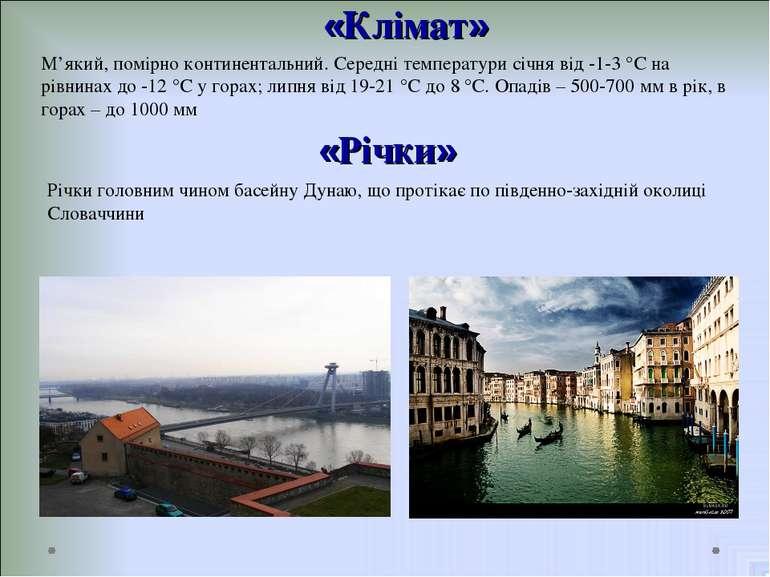 «Клімат» М'який, помірно континентальний. Середні температури січня від -1-3 ...