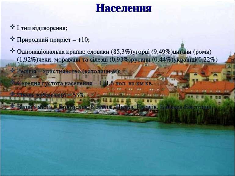 Населення І тип відтворення; Природний приріст – +10; Однонаціональна країна:...