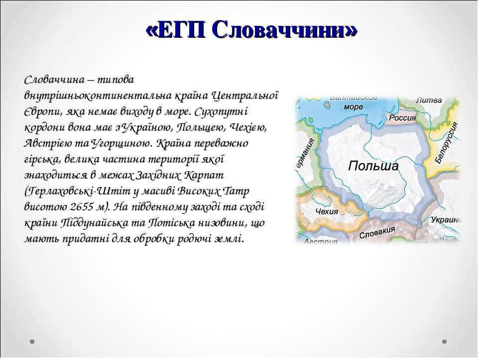 «ЕГП Словаччини» Словаччина – типова внутрішньоконтинентальна країна Централь...