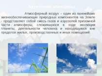 Загрязнение атмосферы Атмосферный воздух - один из важнейших жизнеобеспечиваю...