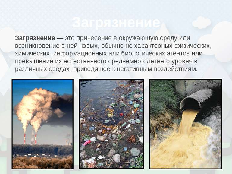 Источники загрязнения окружающей среды при хранении нефтепродуктов