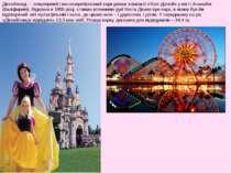 Діснейленд — популярний і високоприбутковий парк розваг компанії «Уолт Дісней...