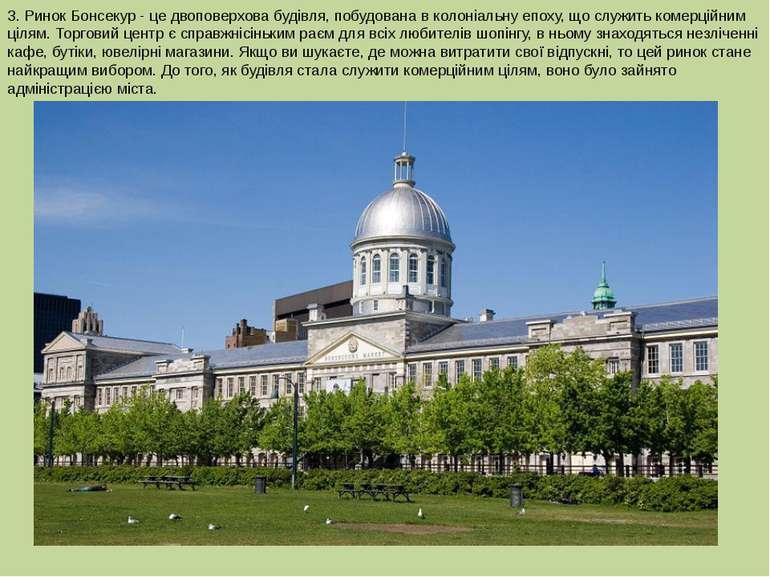 3. Ринок Бонсекур - це двоповерхова будівля, побудована в колоніальну епоху, ...