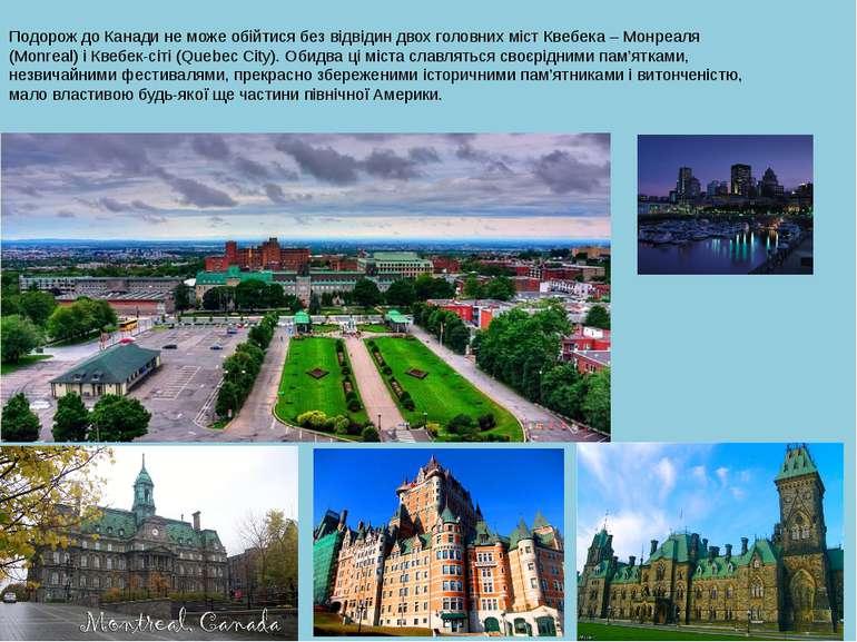 Подорож до Канади не може обійтися без відвідин двох головних міст Квебека – ...