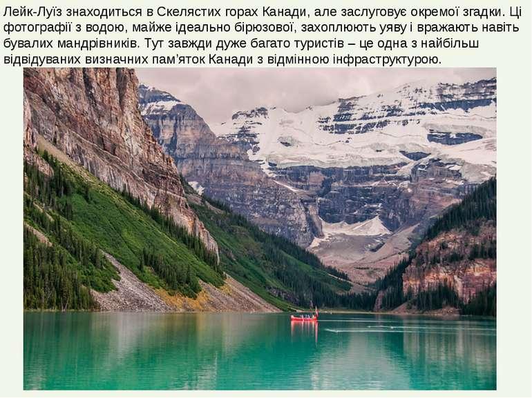 Лейк-Луїз знаходиться в Скелястих горах Канади, але заслуговує окремої згадки...