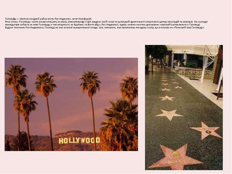 Голліву д — північно-західний район міста Лос-Анджелес, штат Каліфорнія. Нині...