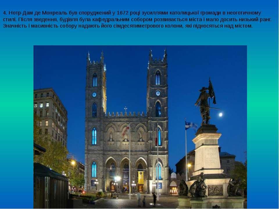 4. Нотр-Дам де Монреаль був споруджений у 1672 році зусиллями католицької гро...