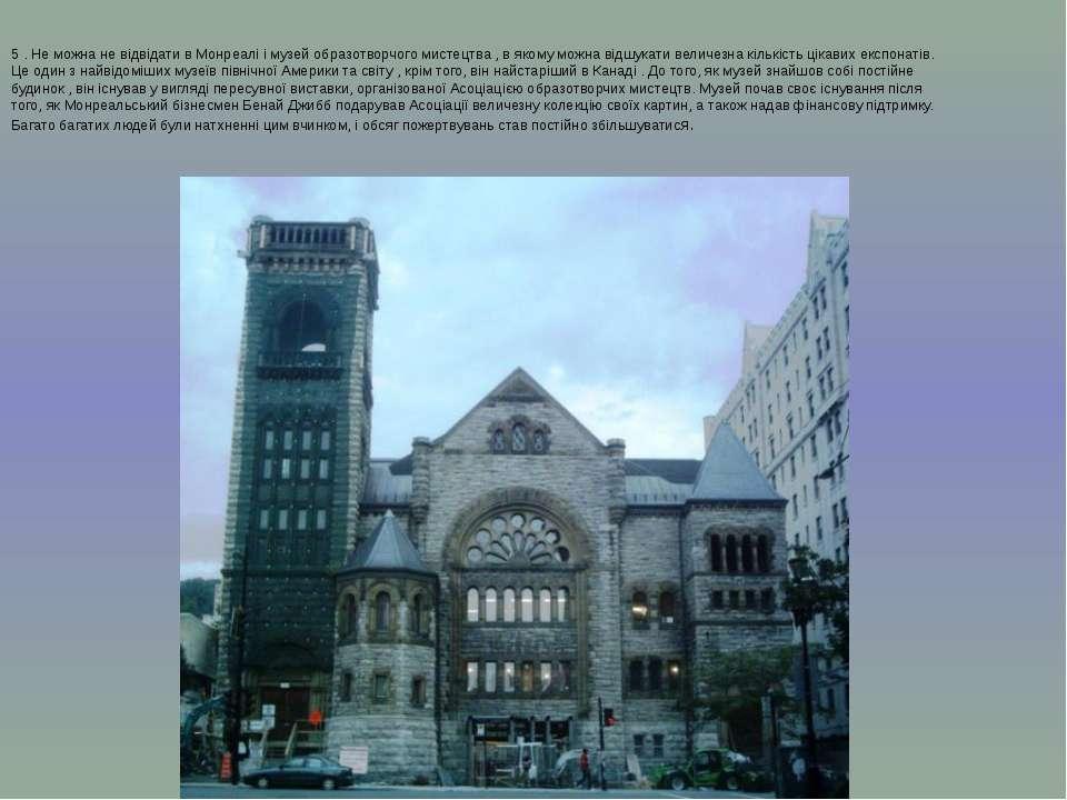 5 . Не можна не відвідати в Монреалі і музей образотворчого мистецтва , в яко...