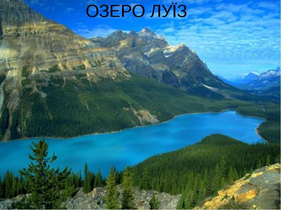 ОЗЕРО ЛУЇЗ