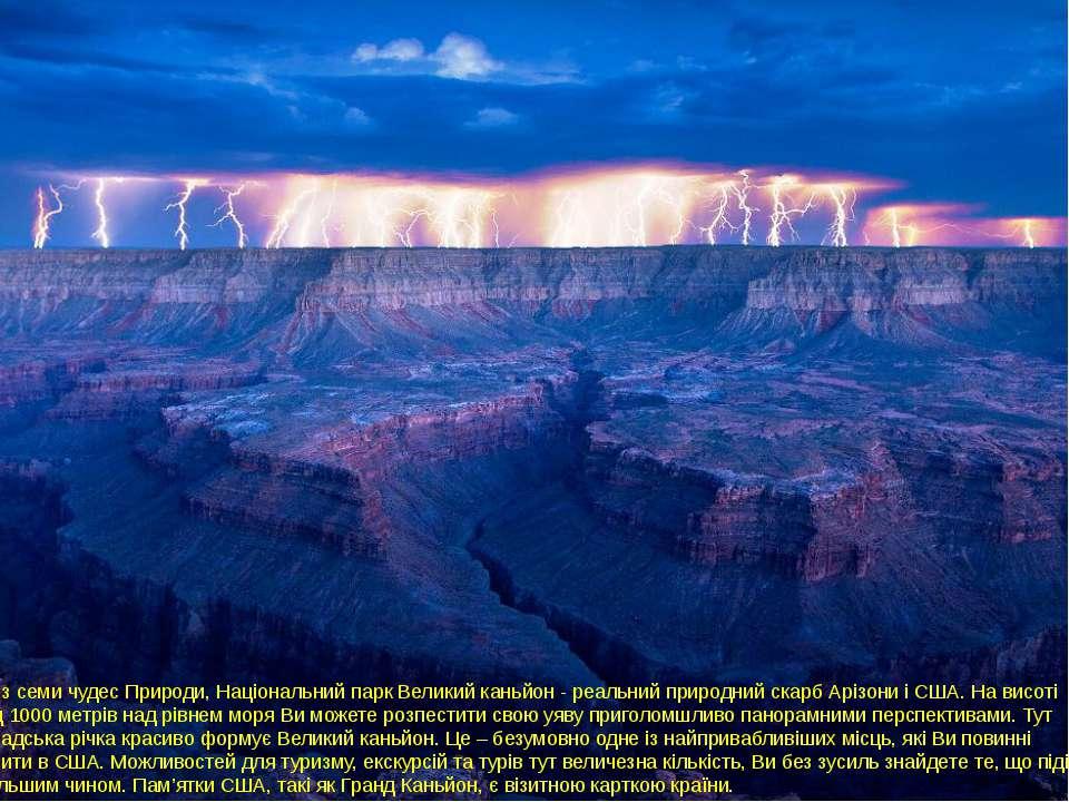 Одне з семи чудес Природи, Національний парк Великий каньйон - реальний приро...