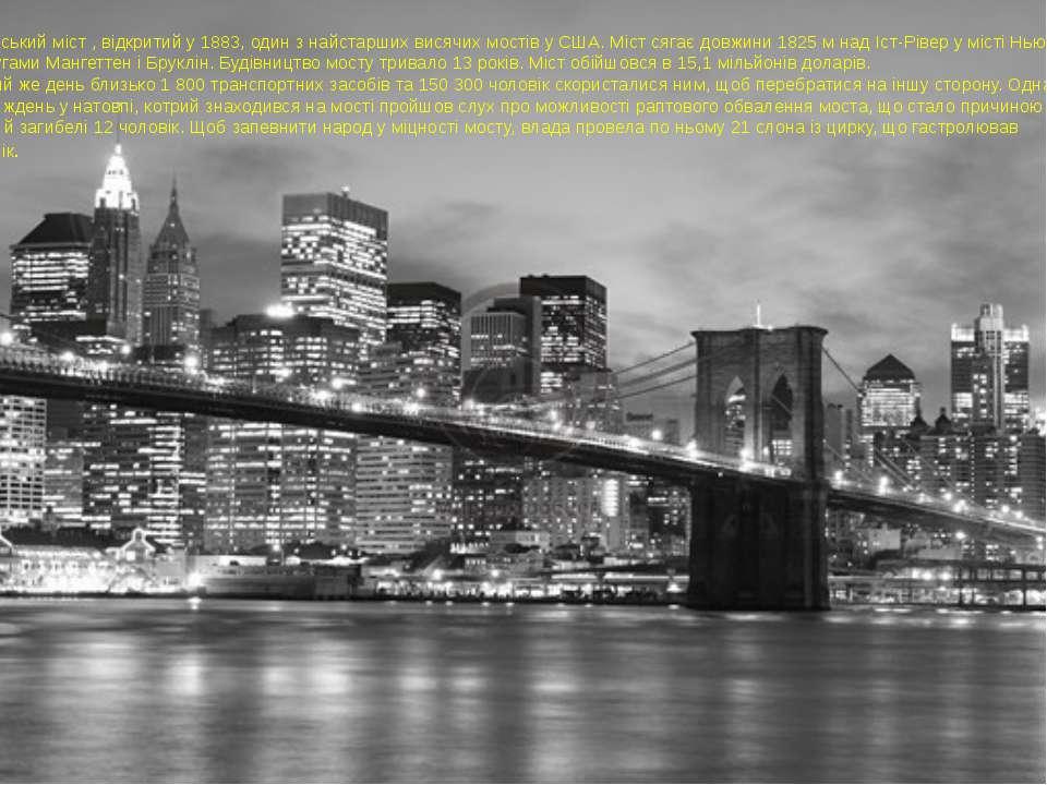 Бру клінський міст , відкритий у 1883, один з найстарших висячих мостів у США...