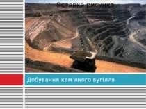 Добування кам'яного вугілля