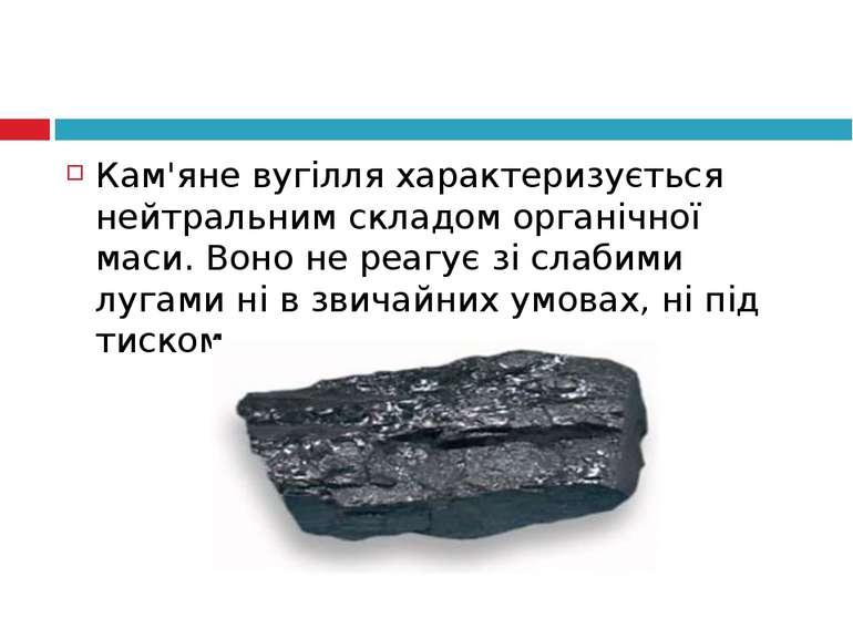 Кам'яне вугілля характеризується нейтральним складом органічної маси. Воно не...