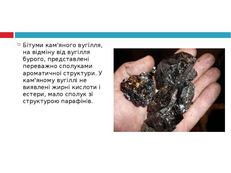 Бітуми кам'яного вугілля, на відміну від вугілля бурого, представлені переваж...