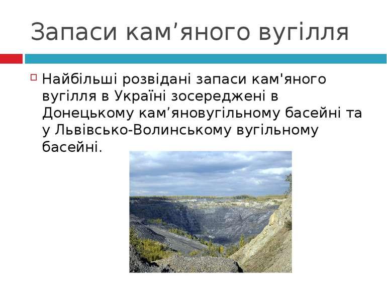 Запаси кам'яного вугілля Найбільші розвідані запаси кам'яного вугілля в Украї...