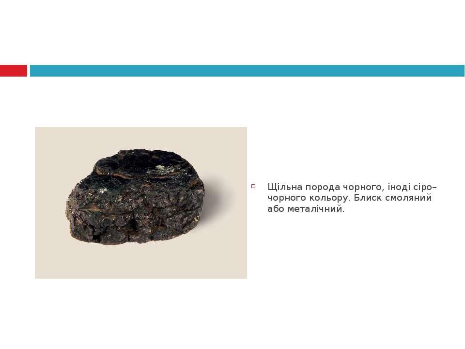 Щільна порода чорного, іноді сіро–чорного кольору. Блиск смоляний або металіч...