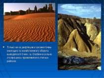 Только из-за дефляции и эрозии почвы ежегодно из хозяйственного оборота вывод...