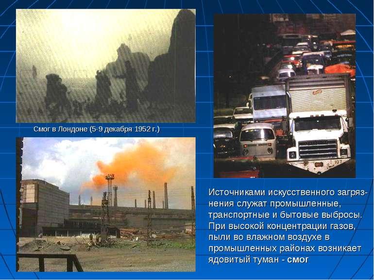 Источниками искусственного загряз-нения служат промышленные, транспортные и б...