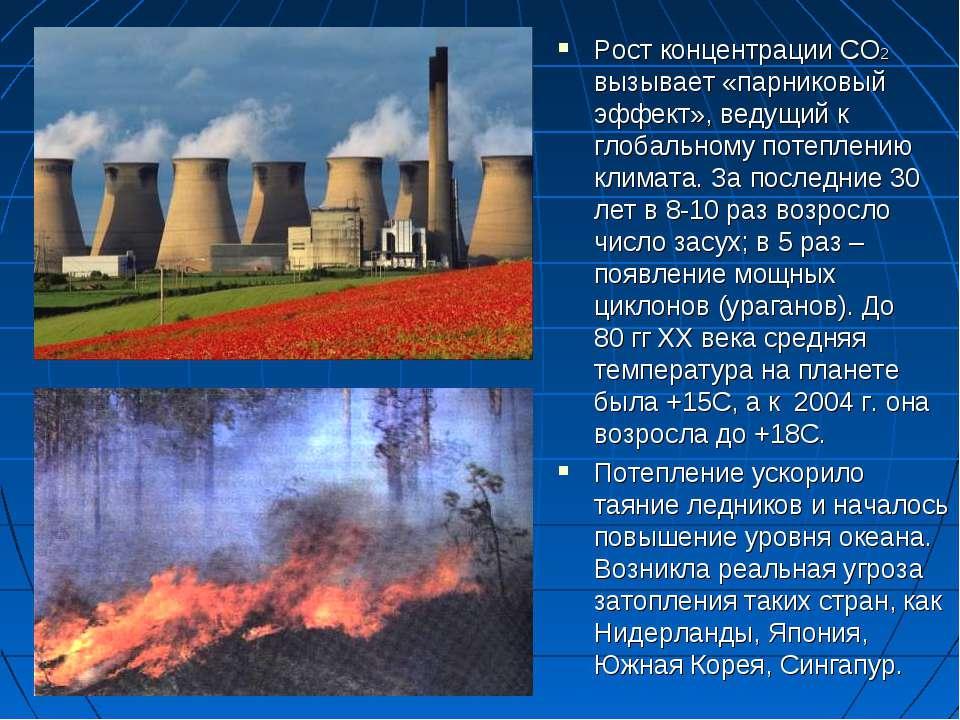 Рост концентрации СО2 вызывает «парниковый эффект», ведущий к глобальному пот...