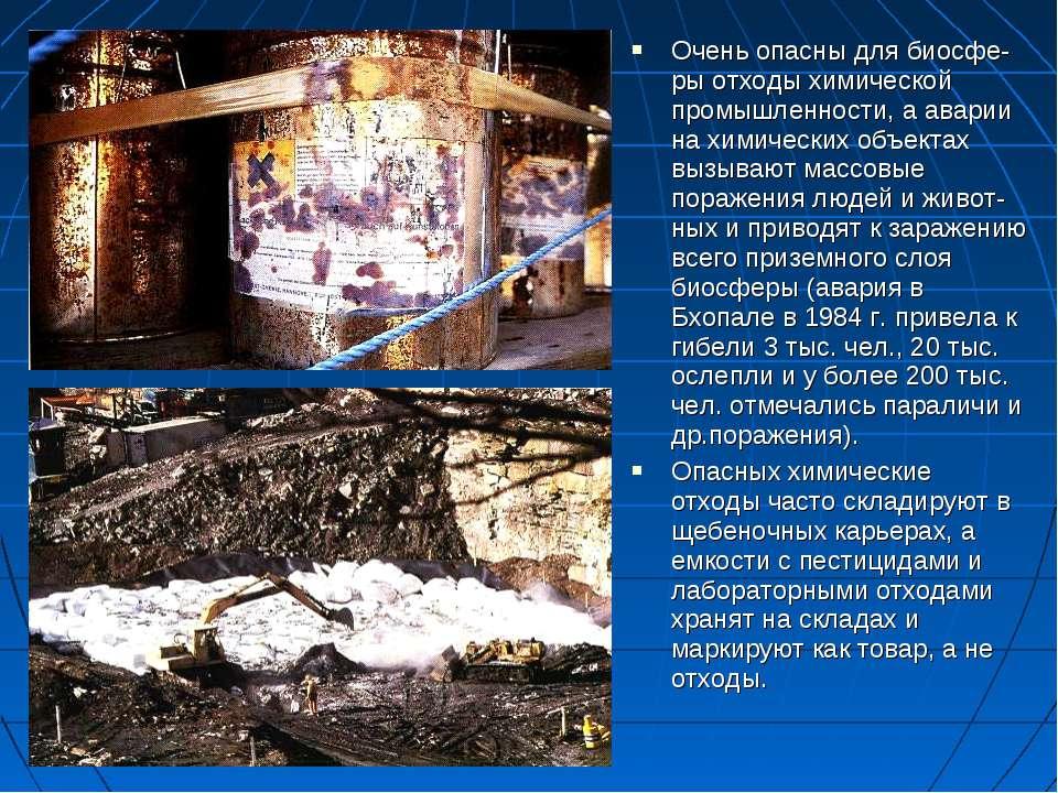 Очень опасны для биосфе-ры отходы химической промышленности, а аварии на хими...