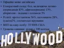 Офіційні мови: англійська Етнорасовий склад: білі, включаючи латино-американц...