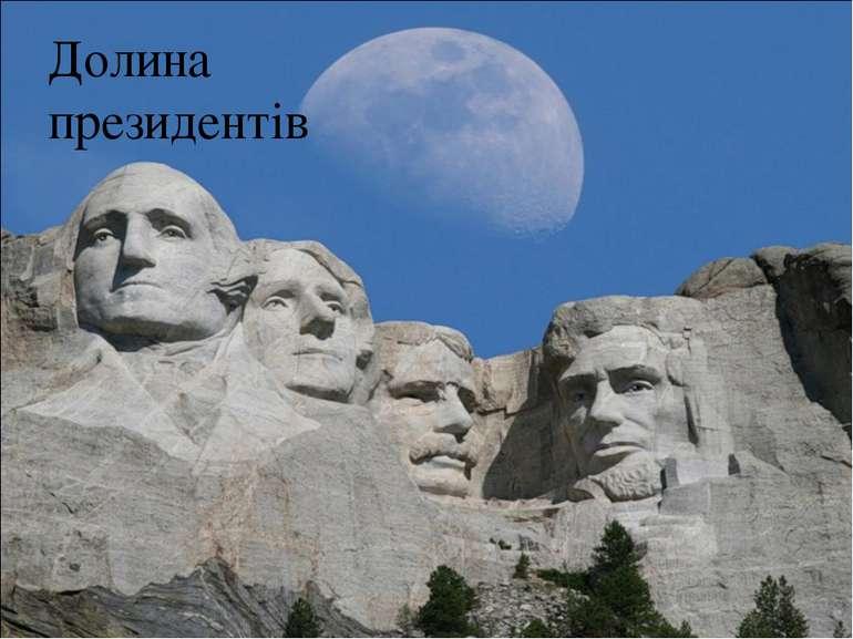 Долина президентів