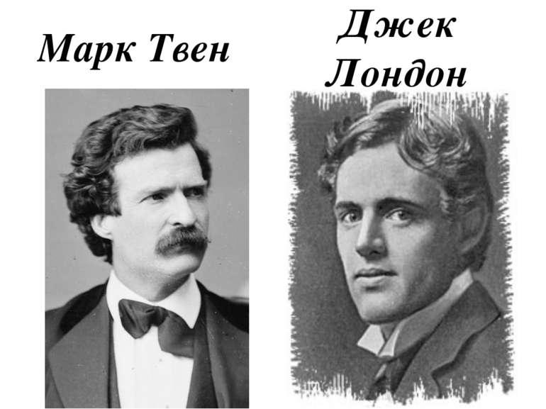 Джек Лондон Марк Твен