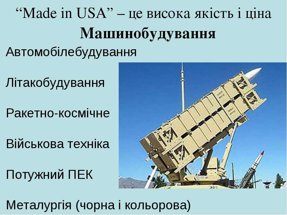 """""""Made in USA"""" – це висока якість і ціна Автомобілебудування Літакобудування Р..."""