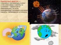 Природа парникового эффекта Парниковый эффект атмосфер обусловлен их различно...