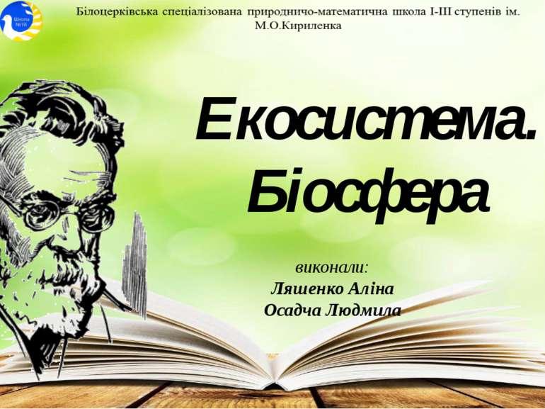 Екосистема. Біосфера виконали: Ляшенко Аліна Осадча Людмила