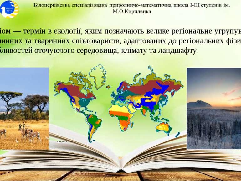 Біом — термін в екології, яким позначають велике регіональне угрупування росл...