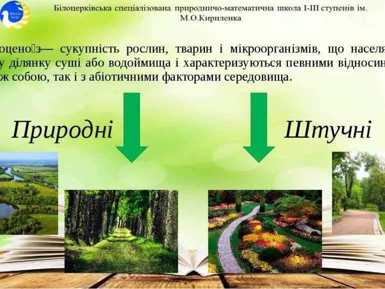 Біоцено з— сукупність рослин, тварин і мікроорганізмів, що населяють певну ді...