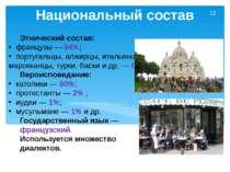 Национальный состав 12 Этнический состав: французы — 94%; португальцы, алжирц...